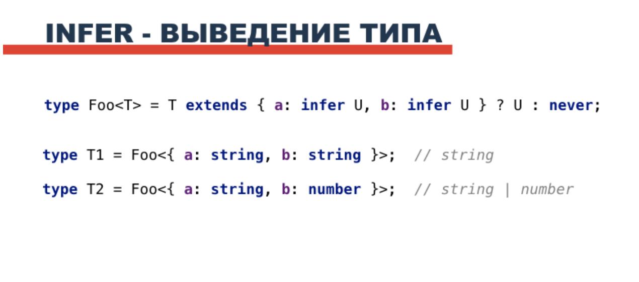 Выведение Action type с помощью Typescript - 26