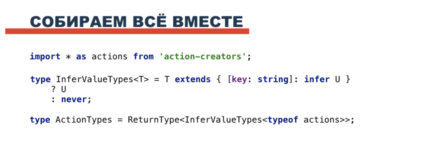 Выведение Action type с помощью Typescript - 28
