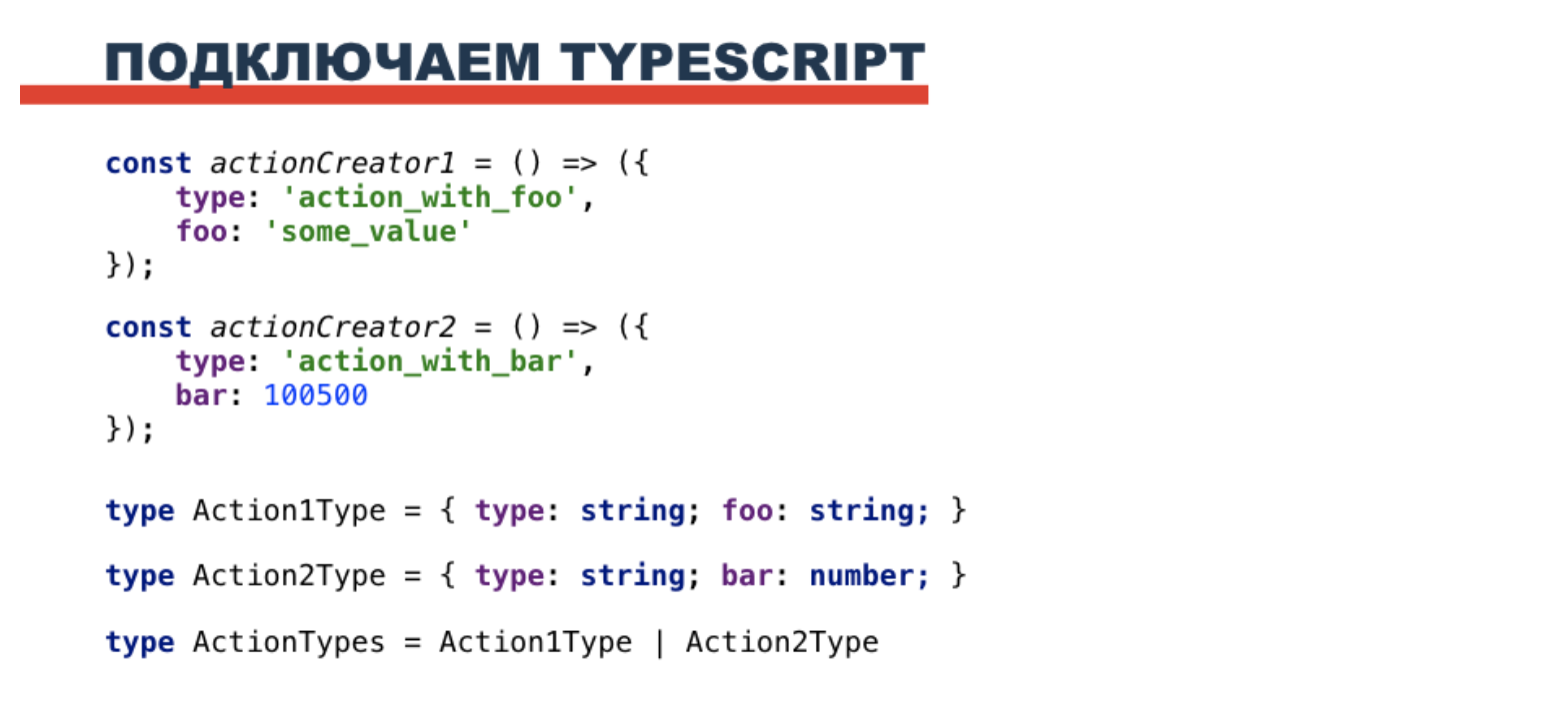 Выведение Action type с помощью Typescript - 5