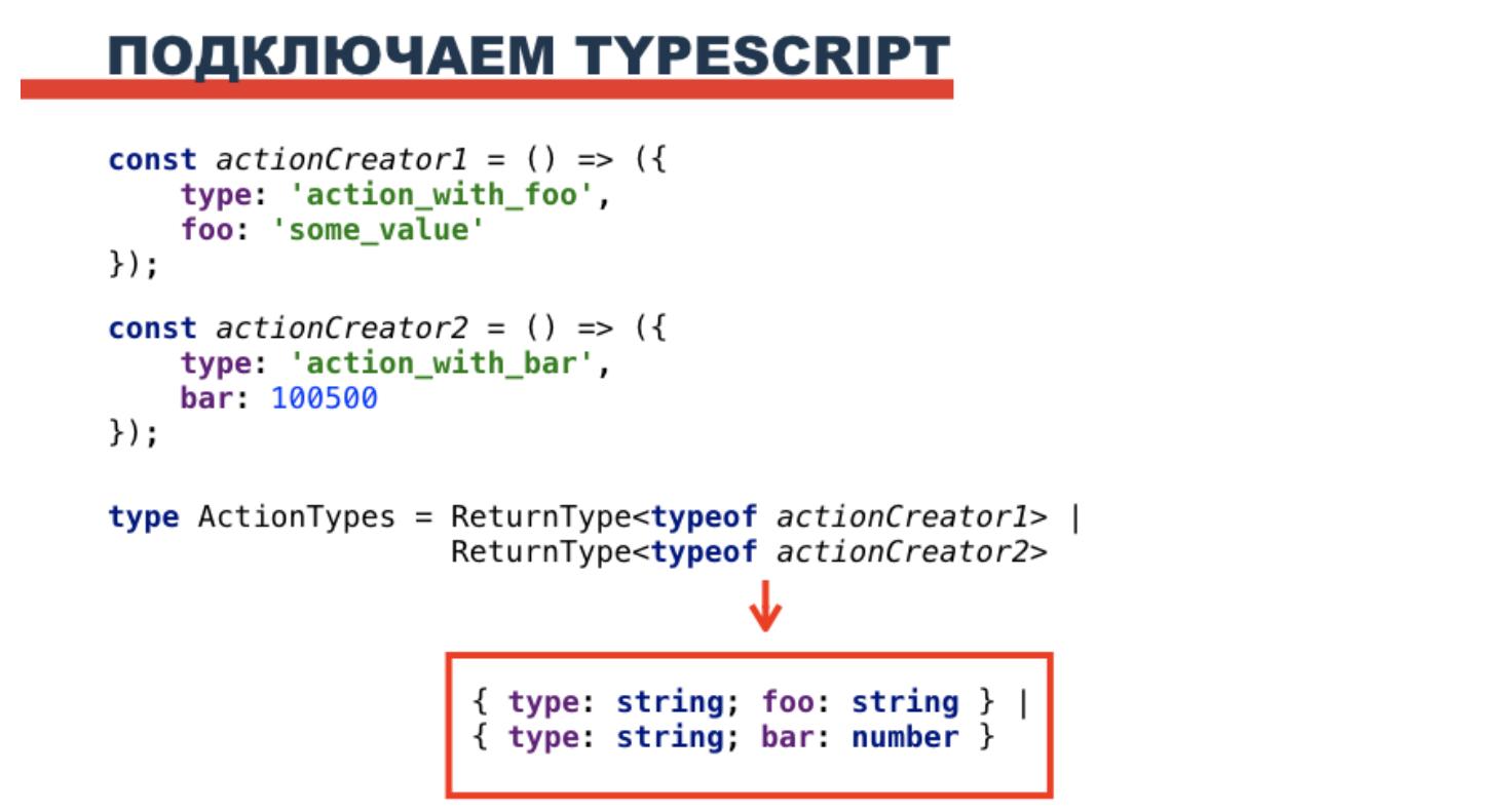 Выведение Action type с помощью Typescript - 6