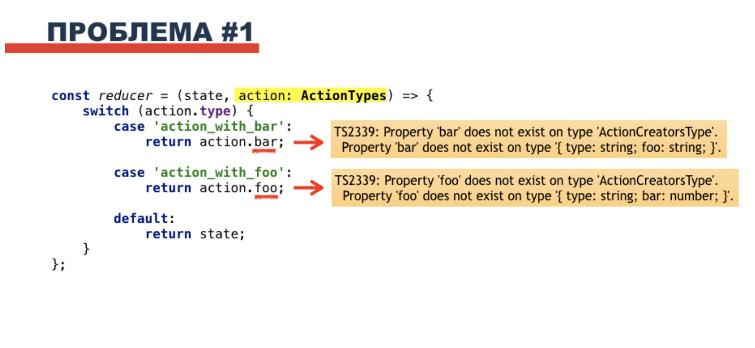 Выведение Action type с помощью Typescript - 7