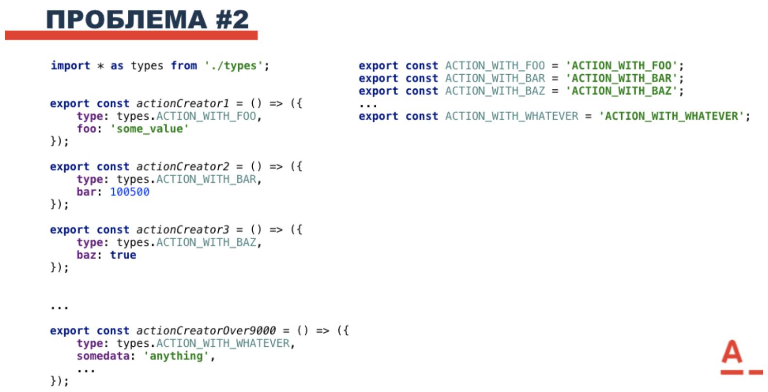 Выведение Action type с помощью Typescript - 8