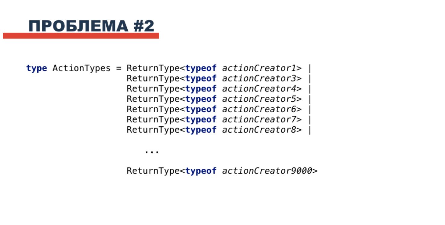 Выведение Action type с помощью Typescript - 9