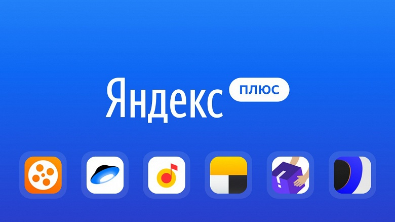 «Яндекс» запустил семейную подписку «Яндекс.Плюс»