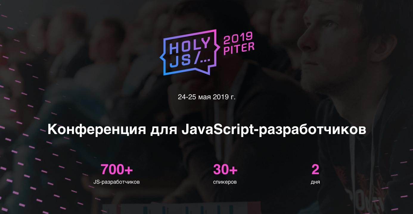 Краткий обзор программы HolyJS 2019 Piter и ссылки на онлайн-трансляции - 1