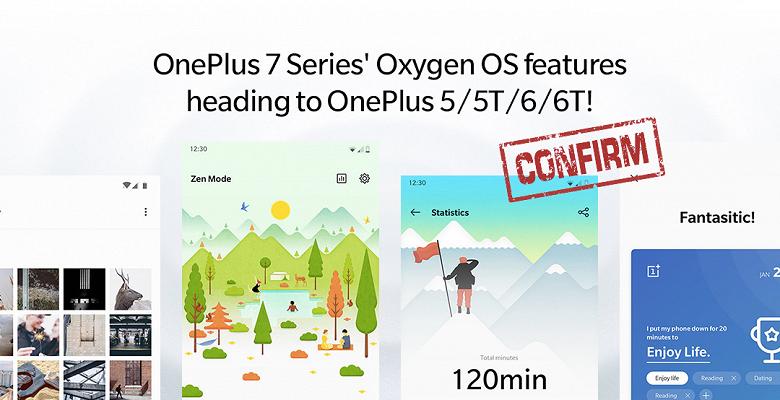Официальное подтверждение. Многие функции OnePlus 7 Pro появятся у старых смартфонов OnePlus