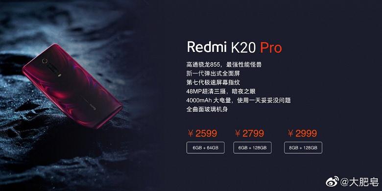От 375 до 435 долларов. Цены Redmi K20 Pro указаны на утекшем в Сеть слайде из презентации