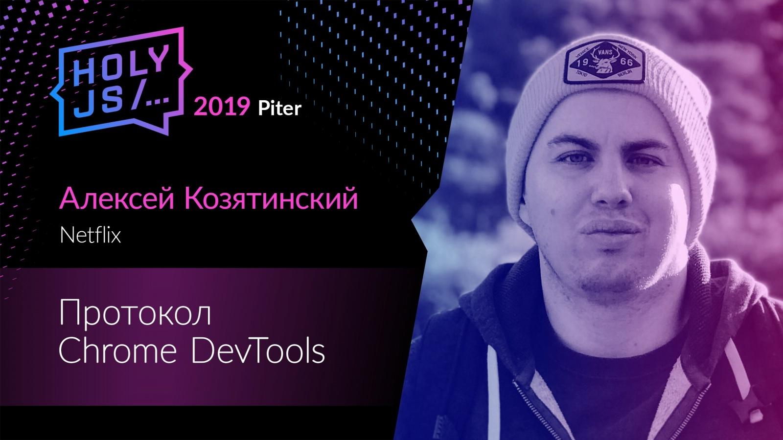 «Там надо знать и веб-стек, и C++»: интервью с Алексеем Козятинским о разработке Chrome DevTools и не только - 1