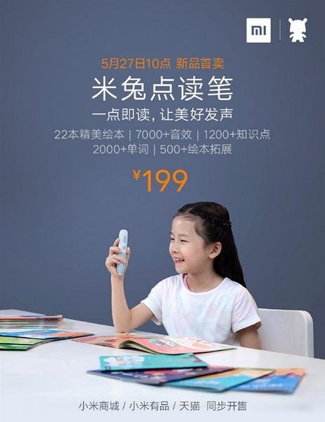 Представлена ручка для распознавания текста Xiaomi Mi Bunny Reading Pen за $28