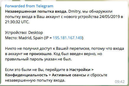 Дуров: российские власти попытались взломать аккаунты Telegram четырёх журналистов - 1