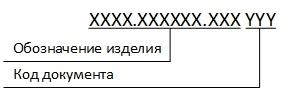 Обозначение неосновного конструкторского документа