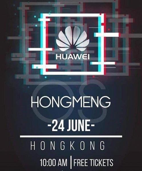 Huawei опровергла слухи об июньской презентации ОС Hongmeng