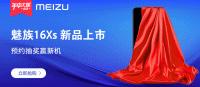 Фотографии Meizu 16Xs в модных защитных чехлах - 3