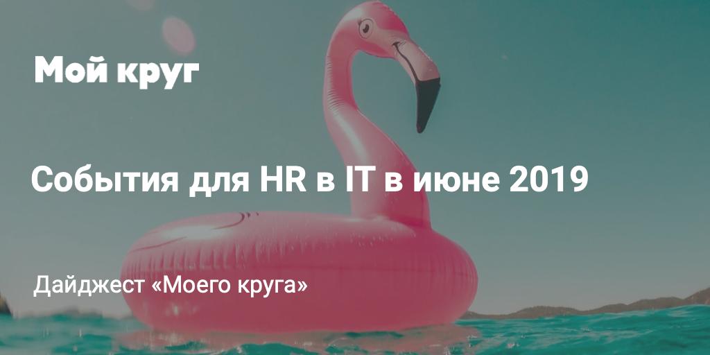 Дайджест событий для HR-специалистов в сфере IT на июнь 2019 - 1