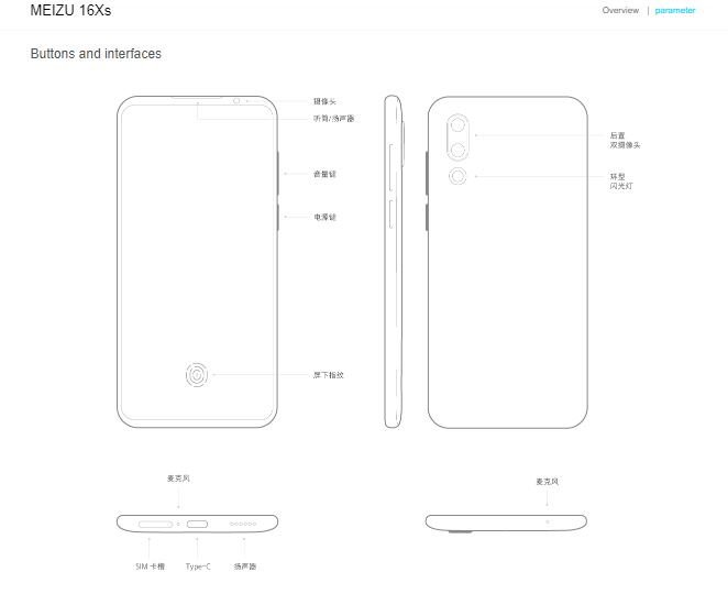 SoC Snapdragon 675, сканер Super mTouch, AMOLED-панель Samsung. Характеристики и изображения Meizu 16Xs появились на официальном сайте до анонса