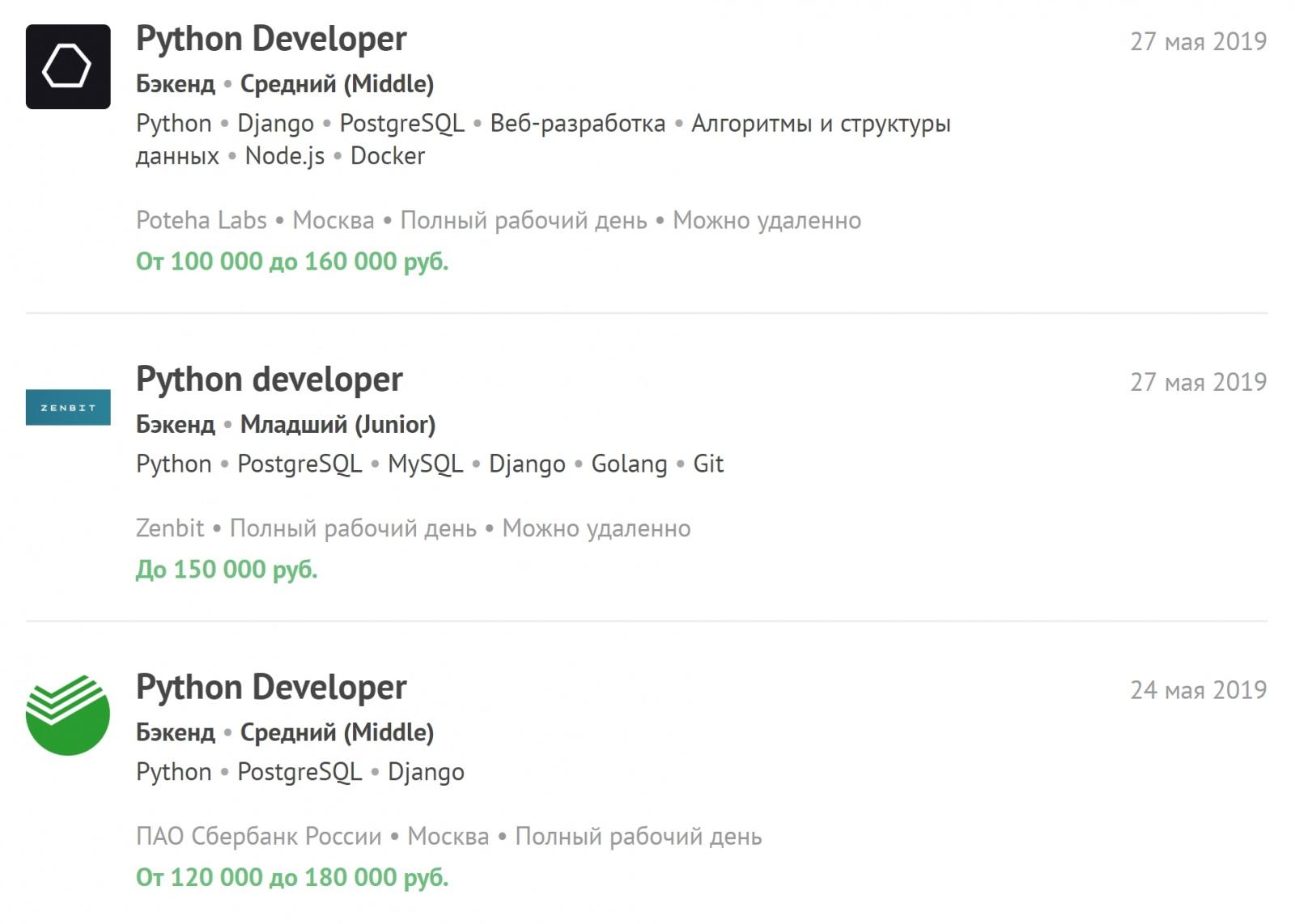 Говорят, выучить Python и стать программистом легко. Правда? - 7