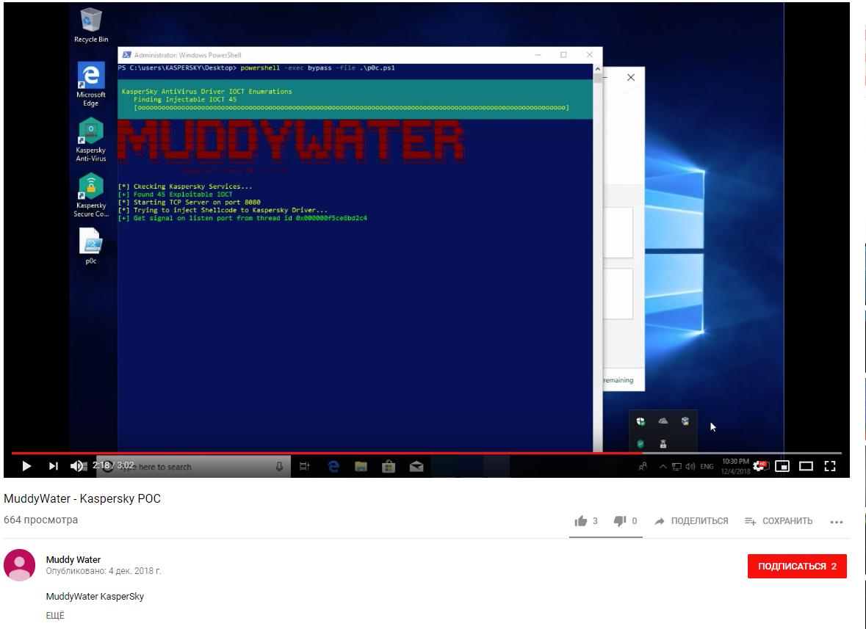 Мутные воды: как хакеры из MuddyWater атаковали турецкого производителя военной электроники - 13