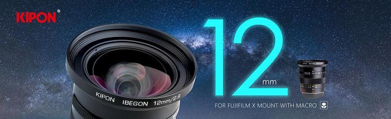 Объектив Kipon Ibegon 12mm/2.8 предназначен для камер Fujifilm формата APS-C