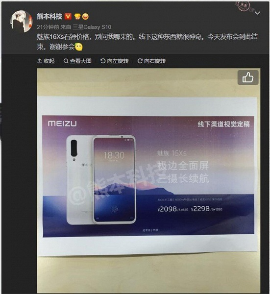 Дороже Redmi K20. Стала известна стоимость смартфона Meizu 16Xs