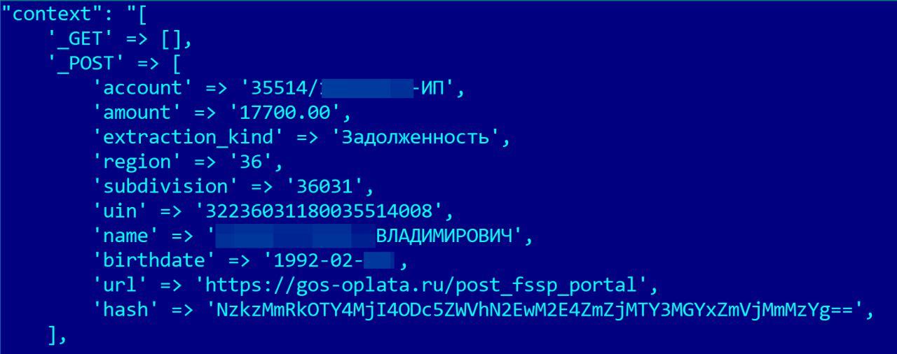 Опять сотни тысяч платежей граждан в ГИБДД и ФССП находились в открытом доступе - 5