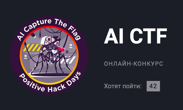 PHDays 9: разбор заданий AI CTF - 1