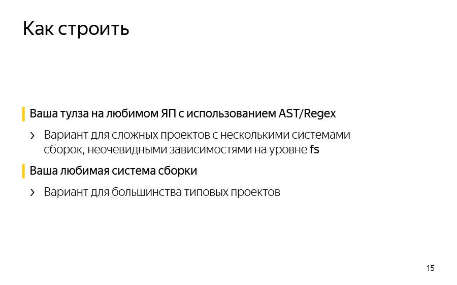Жизнь до рантайма. Доклад Яндекса - 11