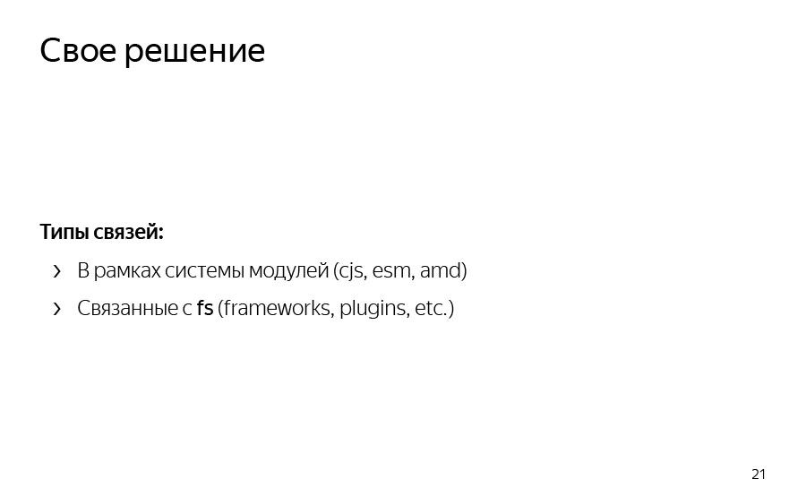 Жизнь до рантайма. Доклад Яндекса - 17