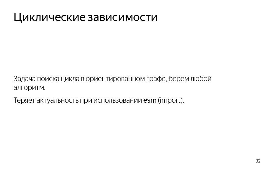 Жизнь до рантайма. Доклад Яндекса - 26
