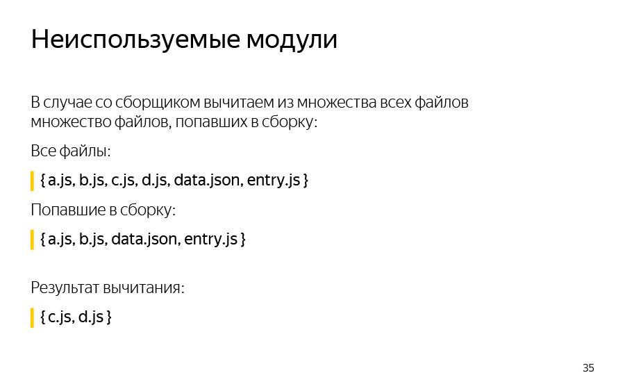 Жизнь до рантайма. Доклад Яндекса - 29