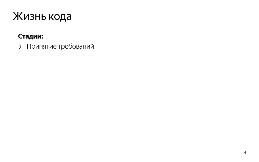 Жизнь до рантайма. Доклад Яндекса - 3
