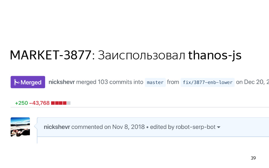 Жизнь до рантайма. Доклад Яндекса - 32