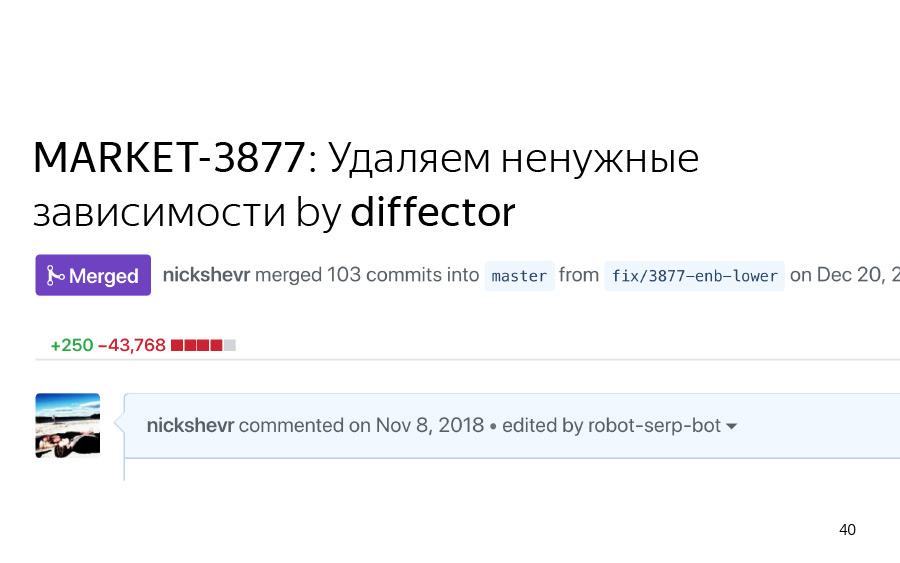 Жизнь до рантайма. Доклад Яндекса - 33