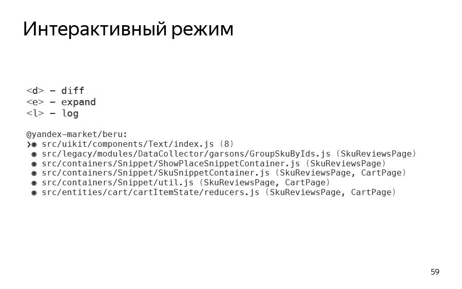 Жизнь до рантайма. Доклад Яндекса - 48