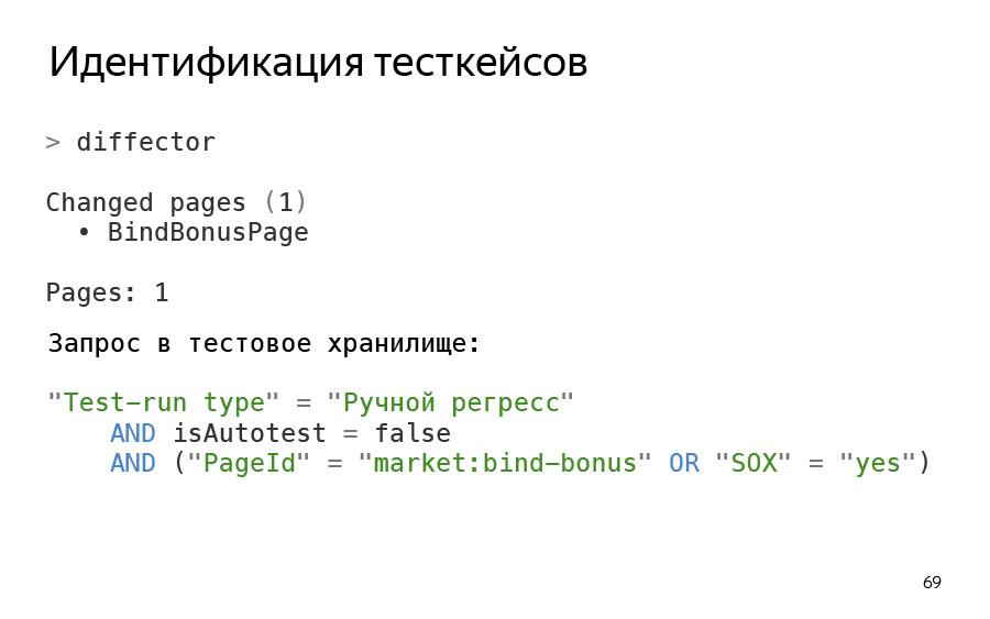 Жизнь до рантайма. Доклад Яндекса - 54