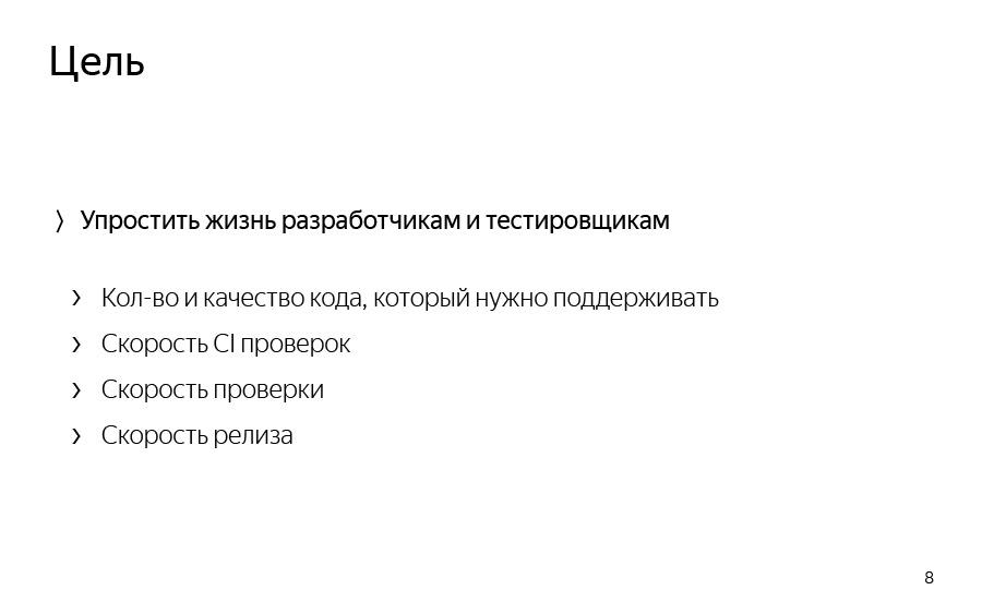 Жизнь до рантайма. Доклад Яндекса - 6