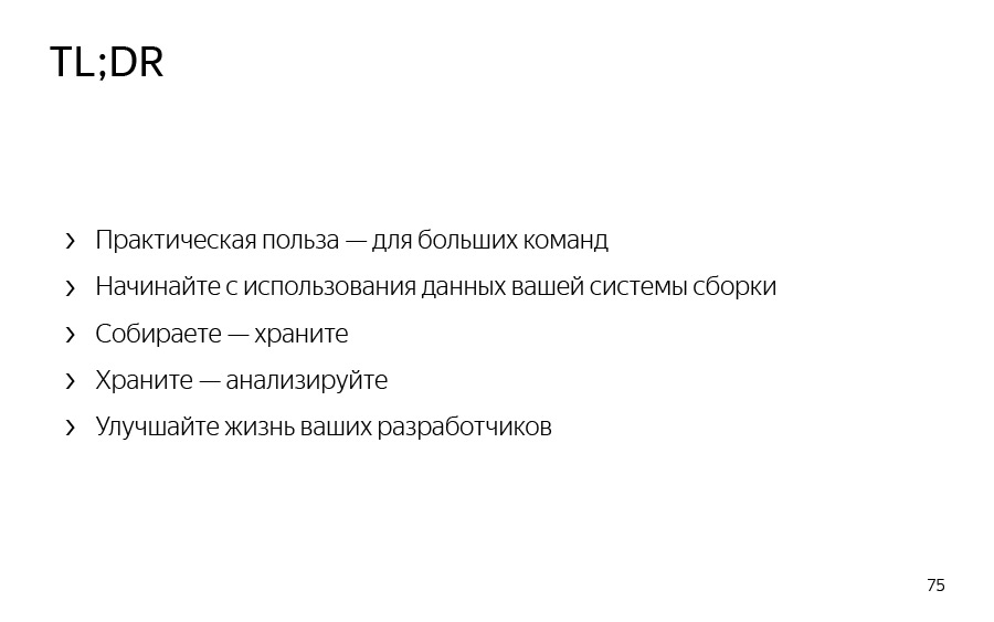 Жизнь до рантайма. Доклад Яндекса - 60