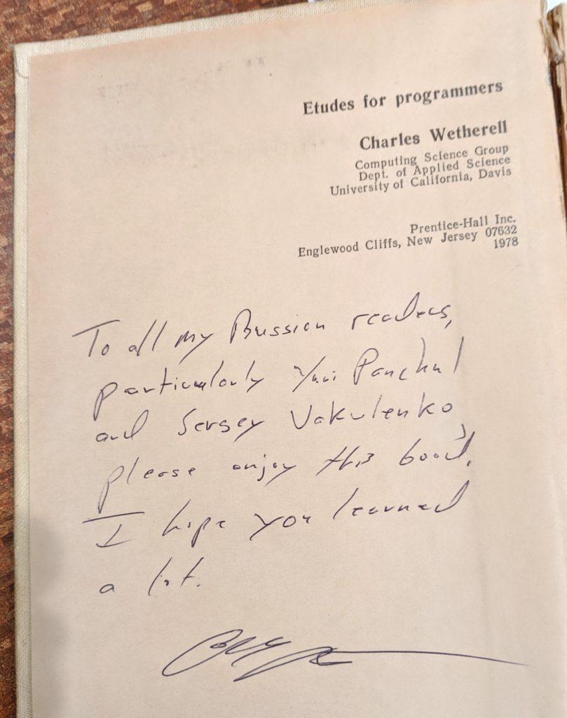 Отчет с завтрака с Чарльзом Уэзереллом, автором культовой книги «Этюды для программистов» - 9