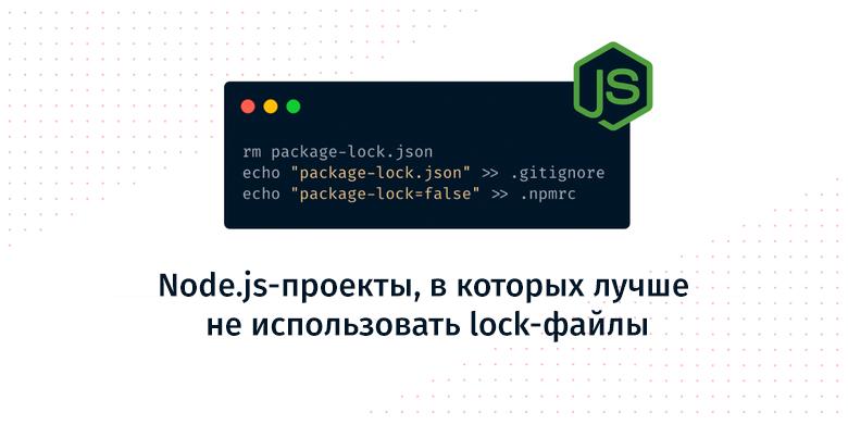 Node.js-проекты, в которых лучше не использовать lock-файлы - 1