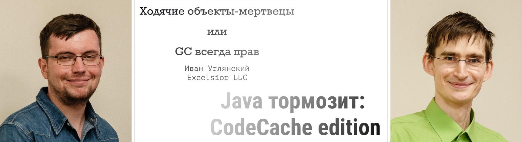 Иван Углянский и Владимир Ситников на jug.msk.ru - 1
