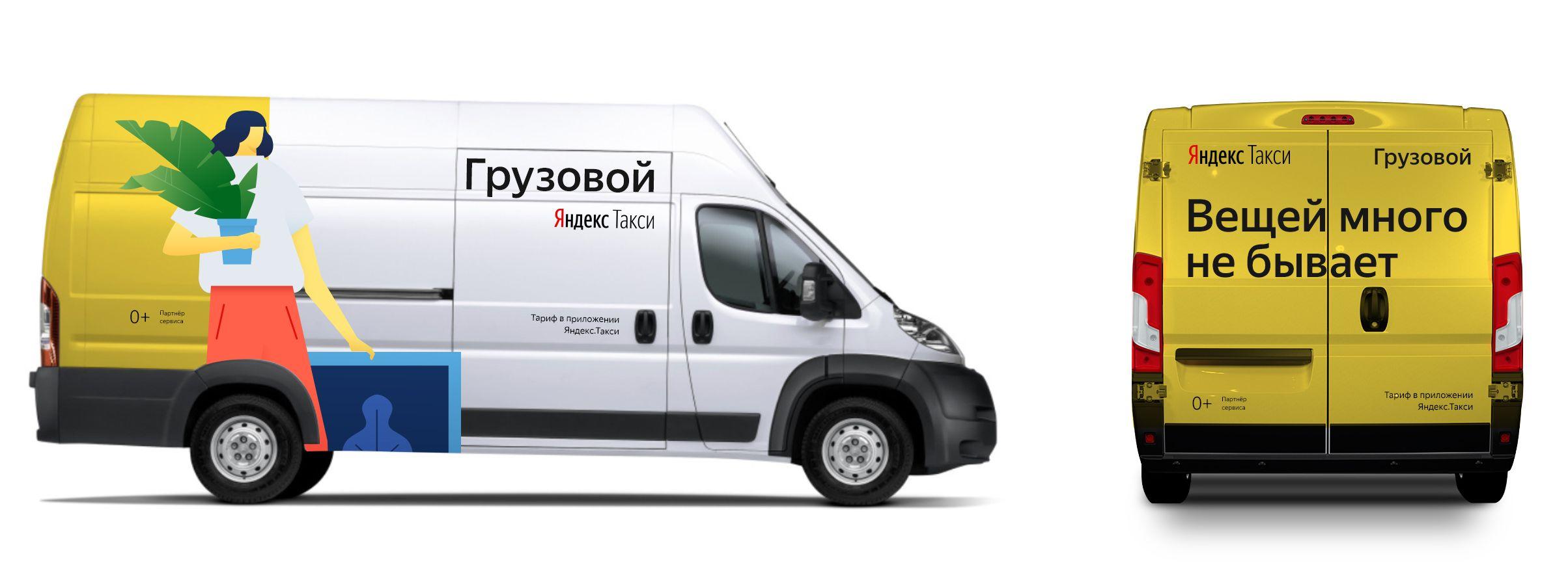 К «Яндекс.Такси» подключили микроавтобусы и грузчиков - 1