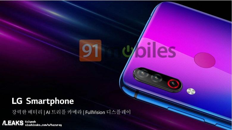 Неизвестный смартфон LG с тройной камерой показался на первых изображениях