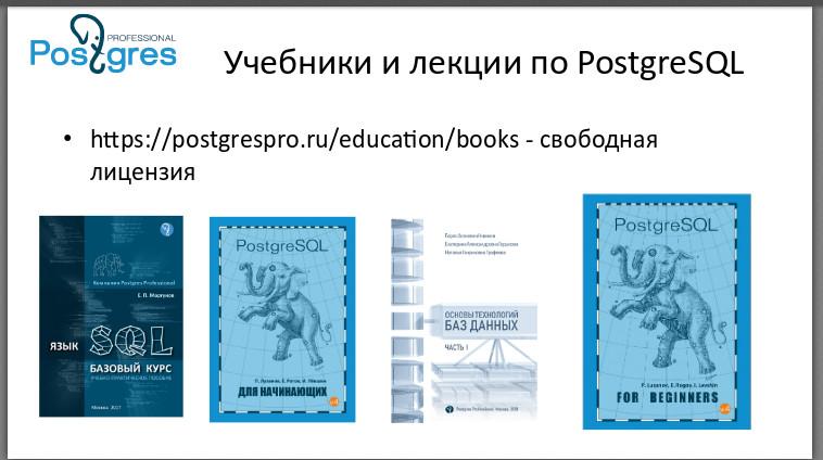 Профессиональный Postgres - 26