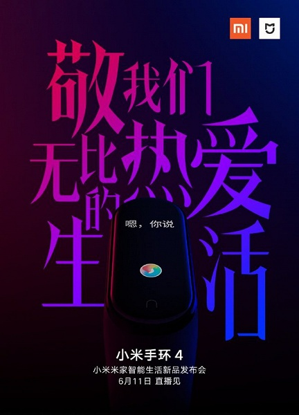 Официально: фитнес-браслет Xiaomi Mi Band 4 представят 11 июня