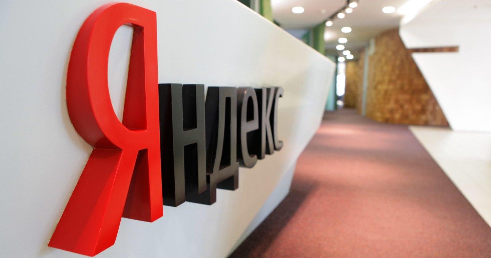 """""""Яндекс» попытается выполнить «закон Яровой» без ущерба для пользователей"""