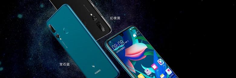 Huawei продолжает радовать новыми смартфонами несмотря на санкции. Представлен Maimang 8 с Kirin 710 и тройной камерой за $275