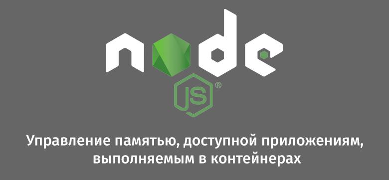 Node.js: управление памятью, доступной приложениям, выполняемым в контейнерах - 1