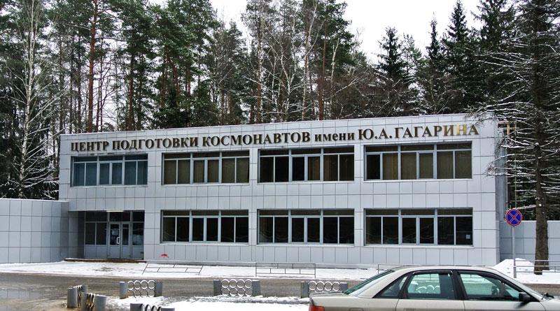 Центр подготовки космонавтов имени Ю.А. Гагарина и Роскосмос начал открытый набор в отряд космонавтов - 2