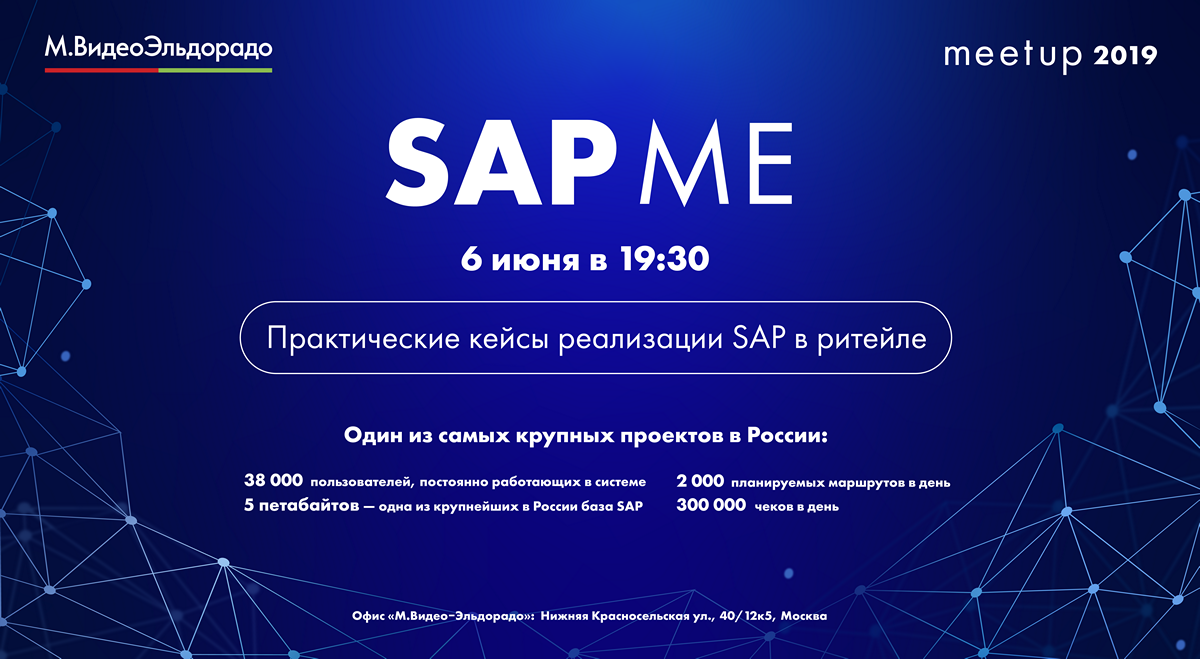 Как объединить бэки двух ритейлеров на SAP за 12 часов - 1