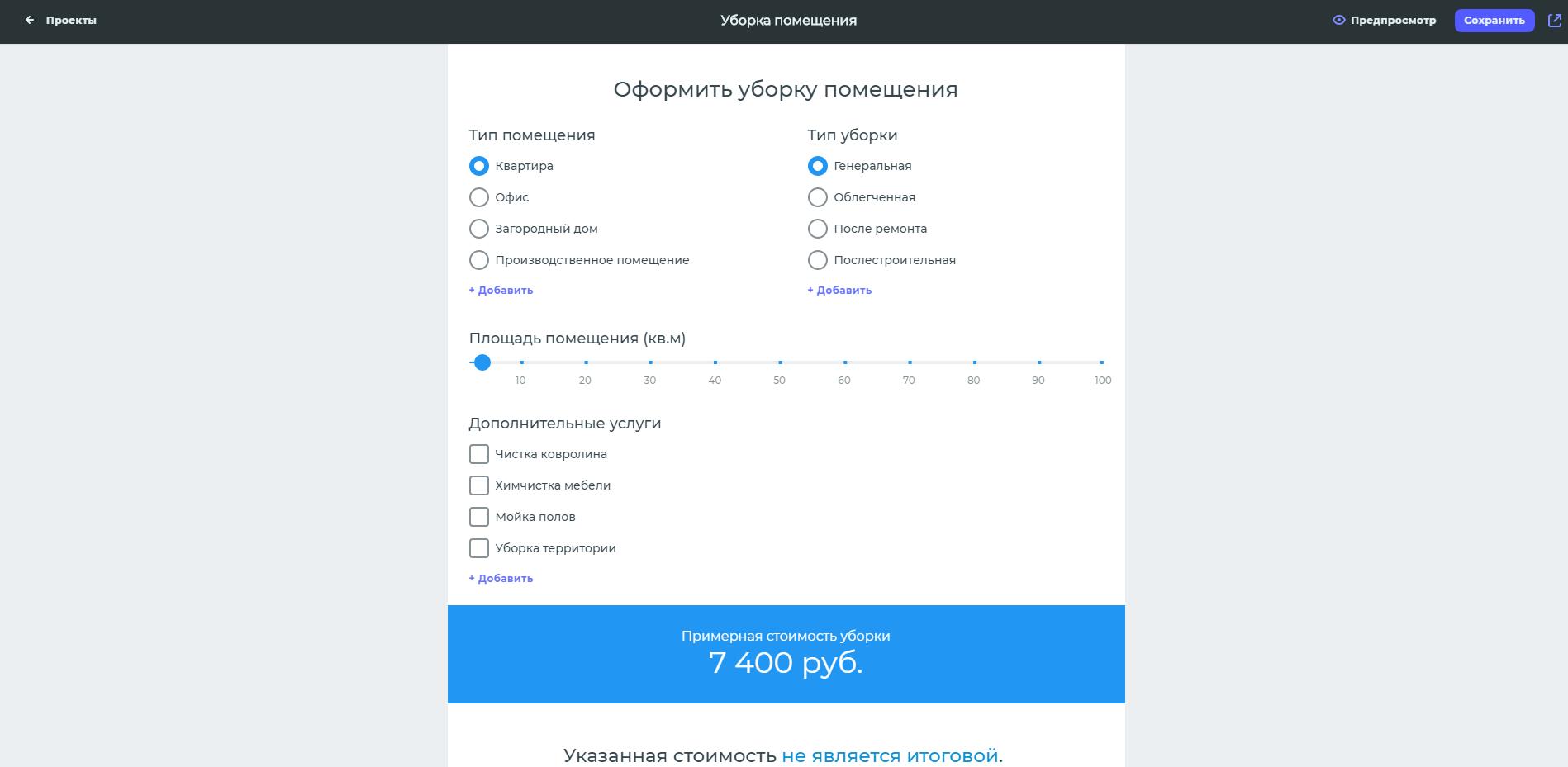 Как сделать веб-формы на сайте удобными и безопасными: инструменты разработки и конструкторы - 11