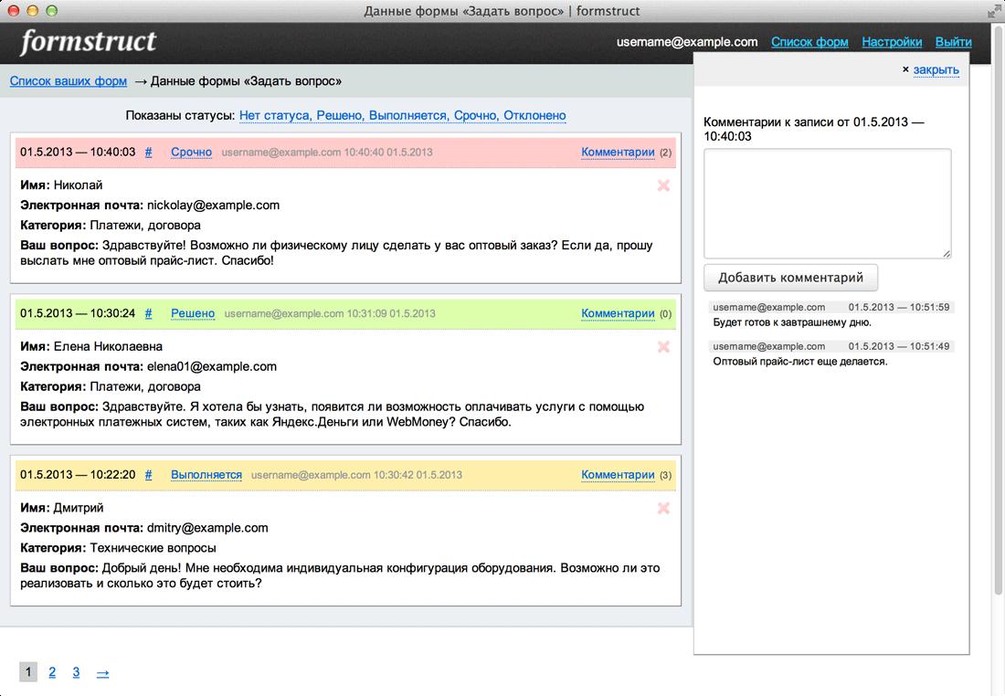 Как сделать веб-формы на сайте удобными и безопасными: инструменты разработки и конструкторы - 13